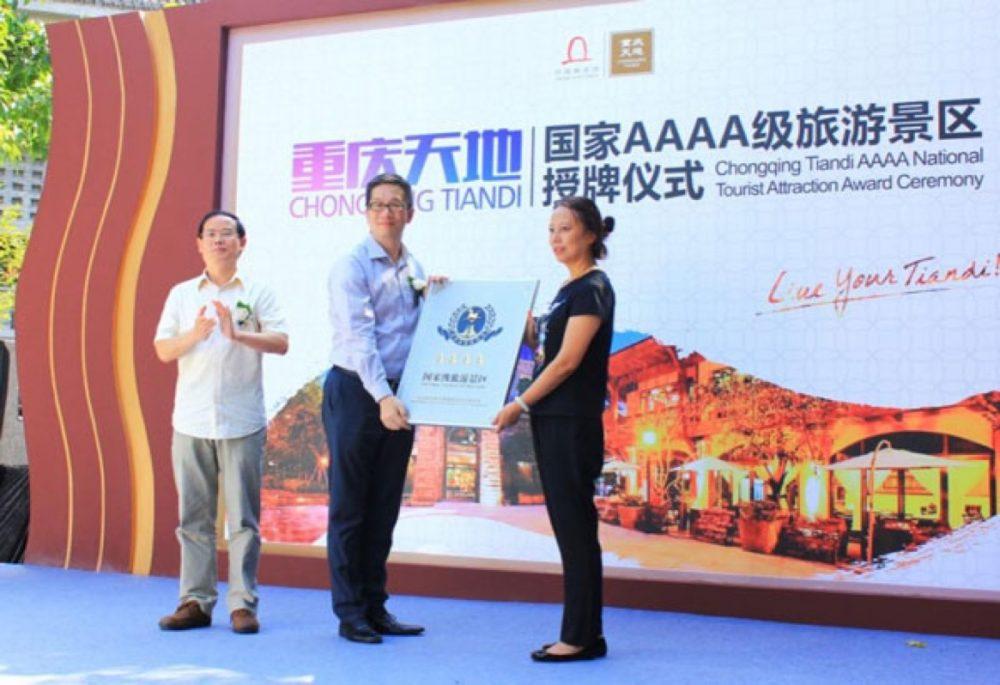 重庆天地正式荣膺国家4A级旅游景区 引领都市旅游新概念