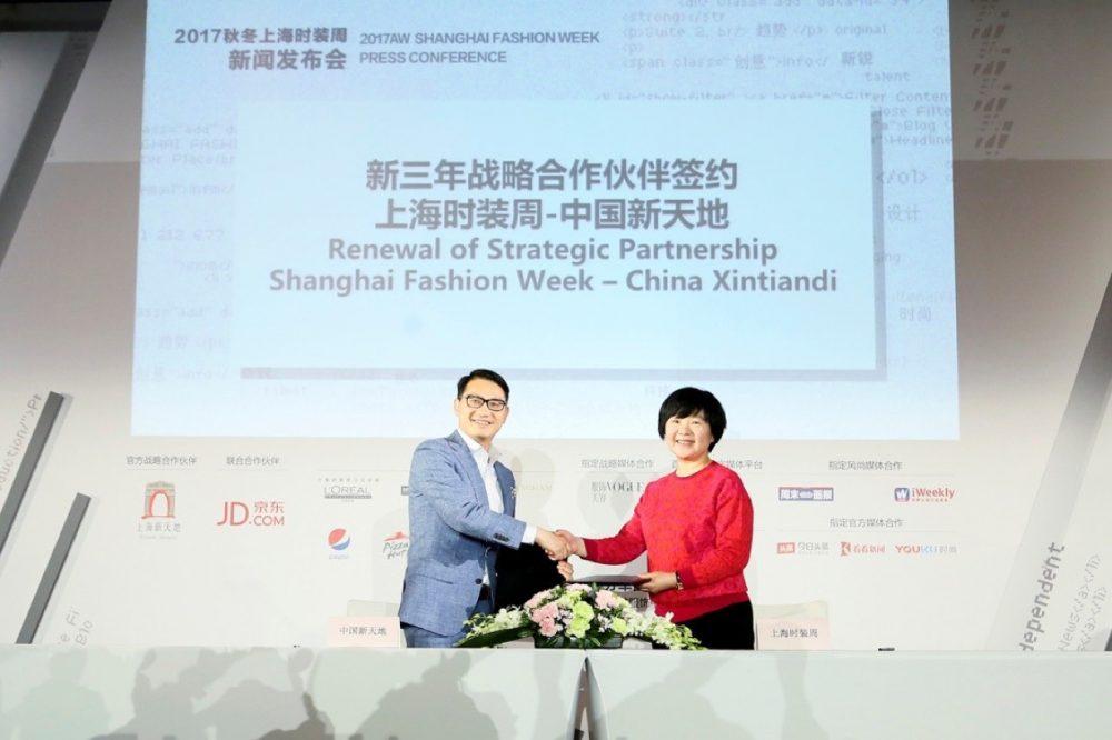 中国新天地与上海时装周签署新三年战略合作协议