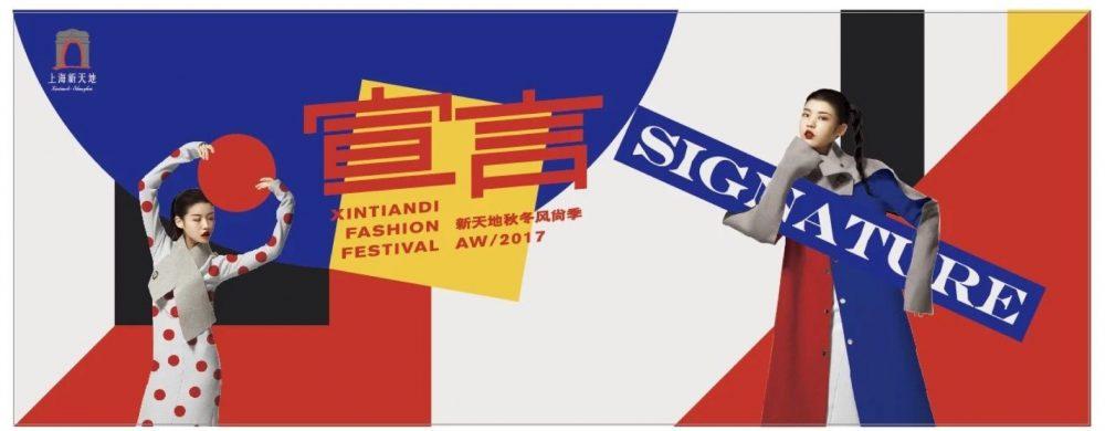 中国新天地再创佳绩,荣膺ICSC五项大奖