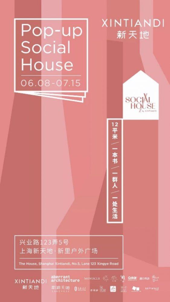 第二季Social House亮相上海新天地