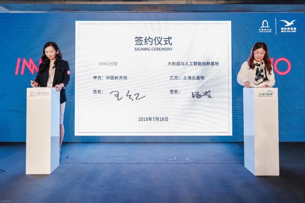打造全新办公品牌  INNO引领办公生态