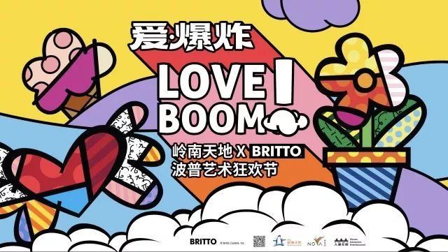 波普艺术狂欢节  LOVE BOOM (潮玩 | 7.12全民Pick波普浪潮!)
