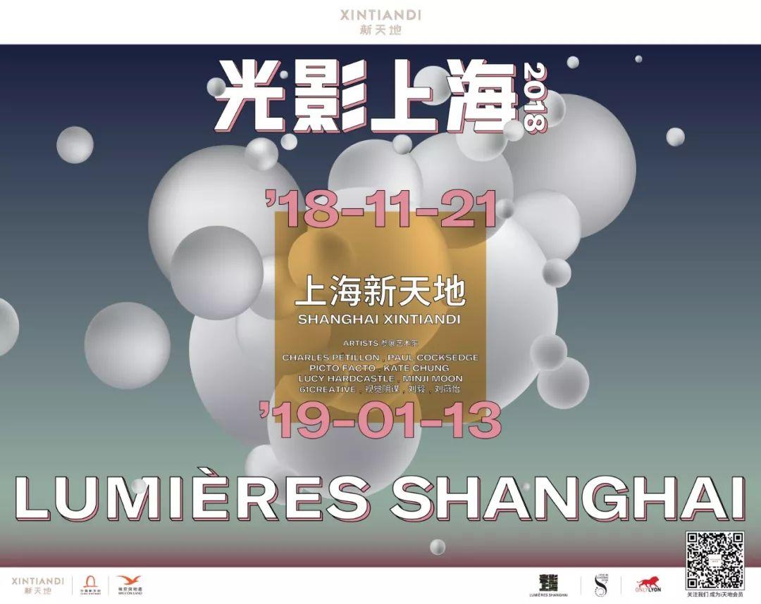 全攻略 |「光影上海」2018灯光艺术节艺术作品合辑