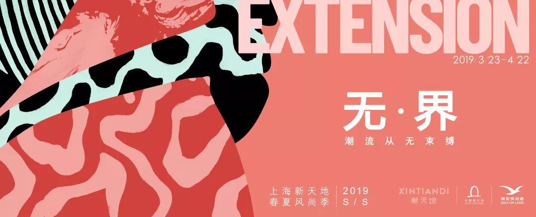 上海时装周今日开秀!14场无界潮展,7场大咖对谈,50+潮牌活动!文末还有超级时尚好礼相送!