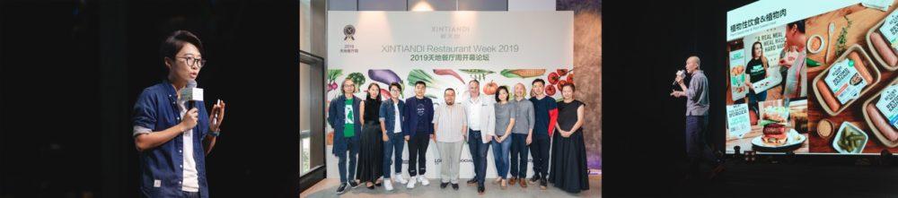 XINTIANDI新天地社交美味大赏再度来袭 2019天地餐厅周正式启幕