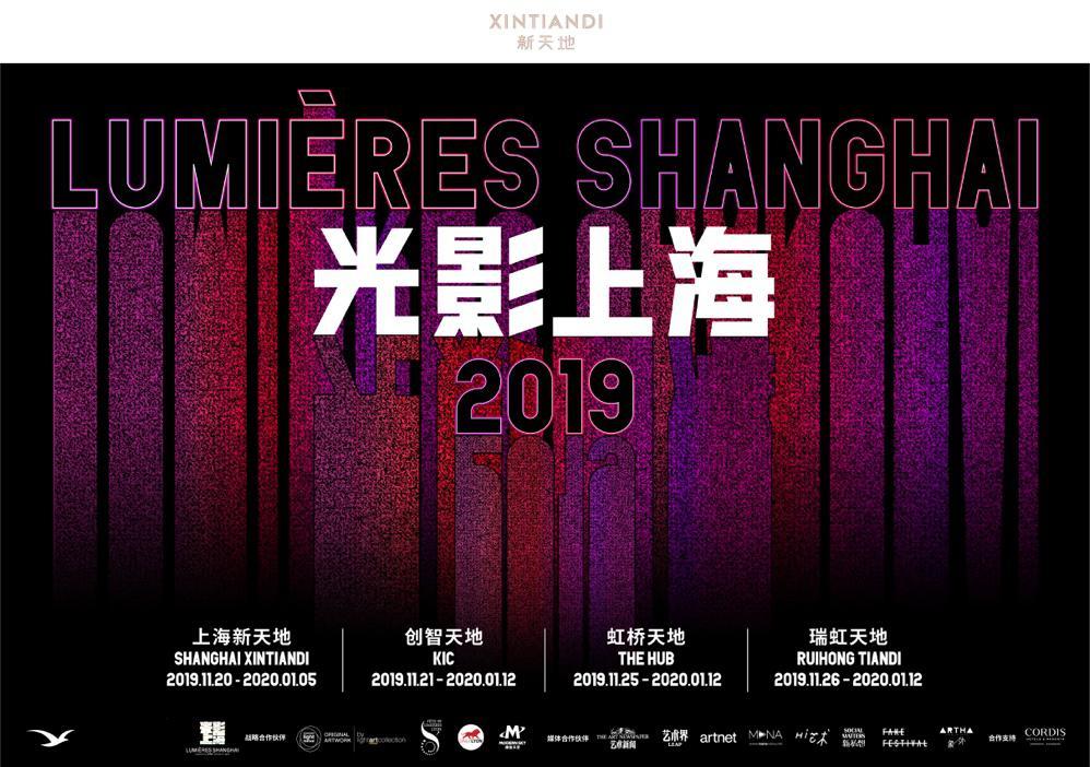 XINTIANDI新天地助力打造上海城市文化艺术名片 「光影上海」2019灯光艺术节点亮冬季夜上海