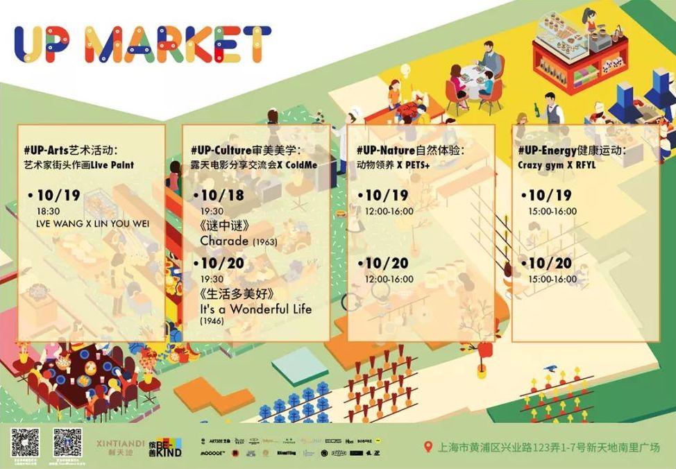 UP Market | 慢着!你有一个市中心的绿岛快递待签收