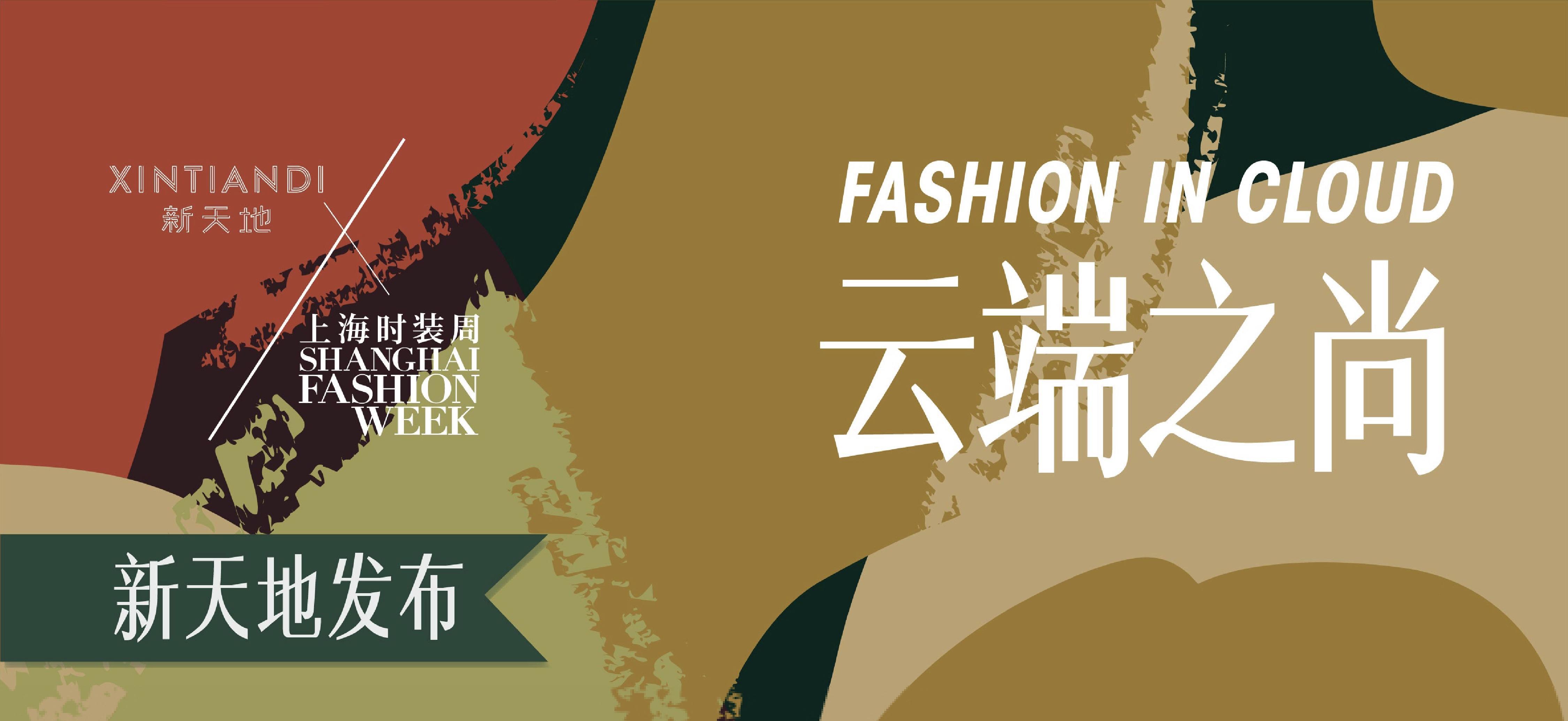 """破界潮前,即秀即买,XINTIANDI新天地助力上海时装周打造全球首个""""云上时装周"""""""