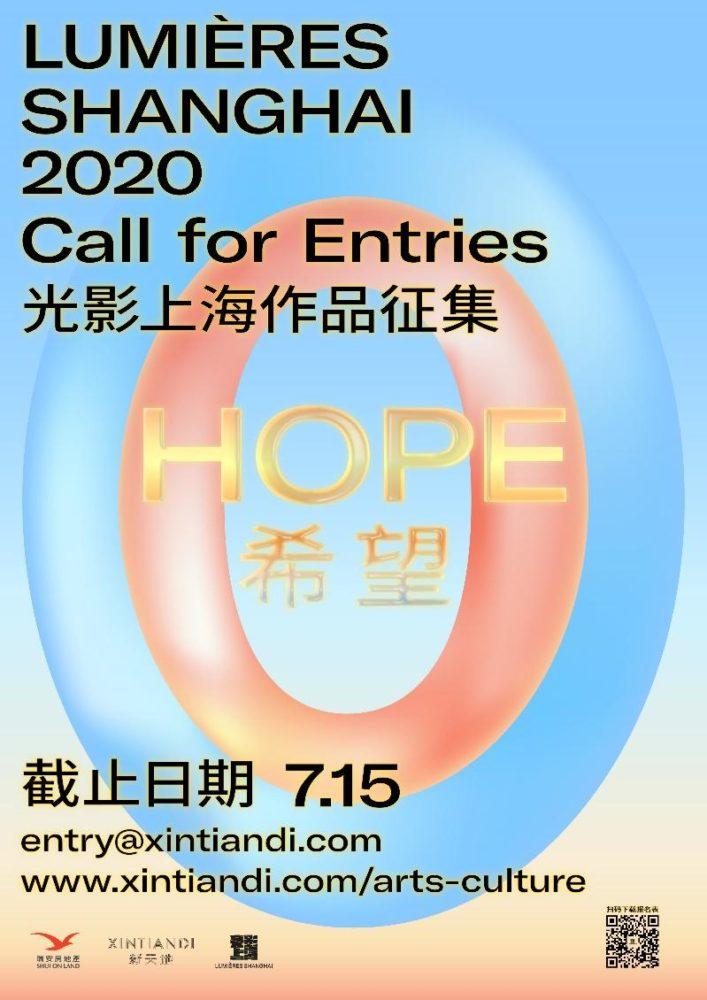 与希望同行,2020「光影上海」作品公开征集正式开启