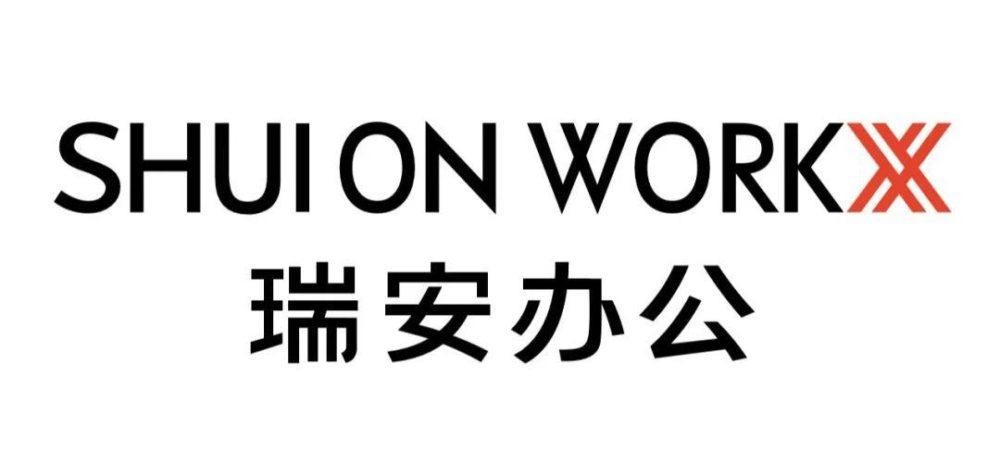 """开启办公新时代,中国新天地推出办公平台品牌""""瑞安办公 SHUI ON WORKX"""""""