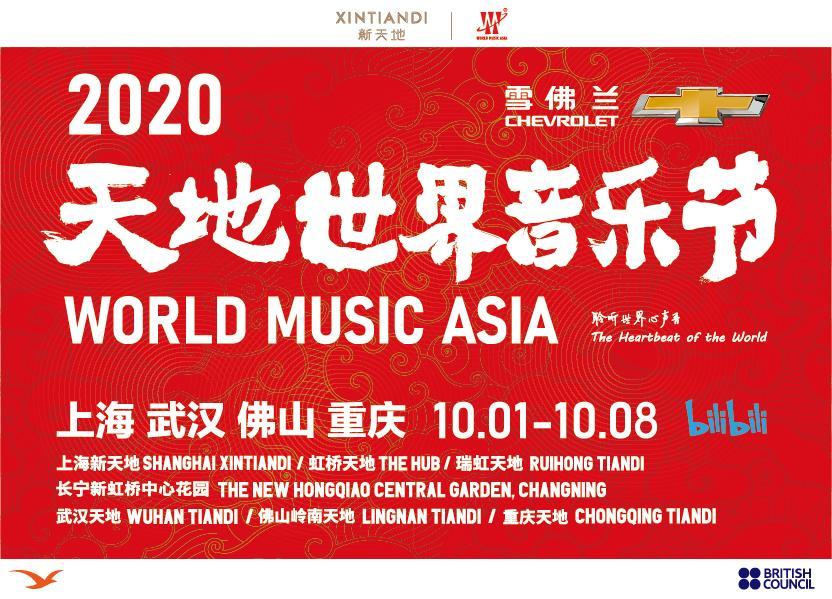 2020天地世界音乐节盛大启幕