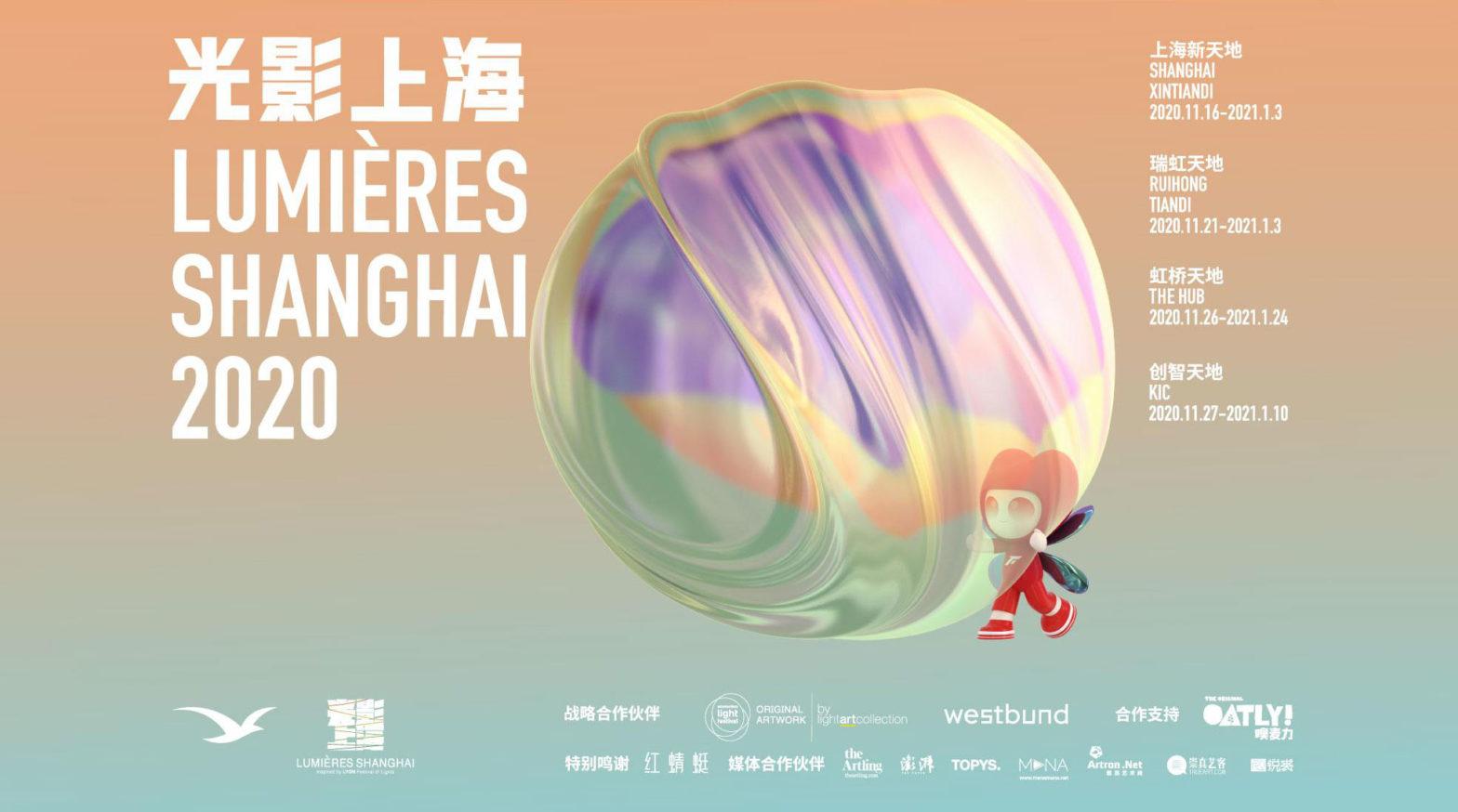 与你相约上海冬夜,「光影上海」2020灯光艺术节启幕倒计时