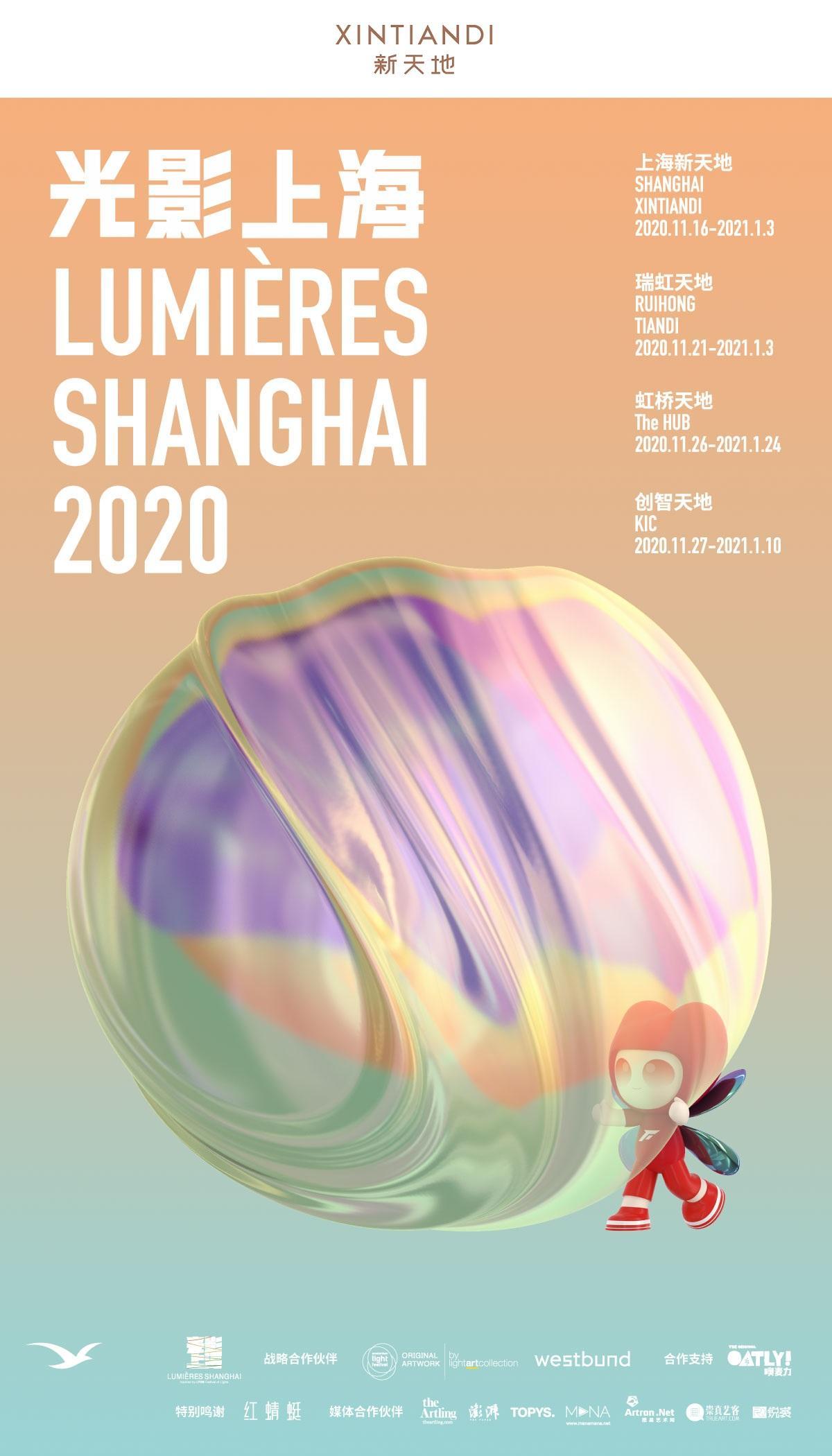 """2020「光影上海」拉开帷幕,点亮""""希望""""激发城市活力"""