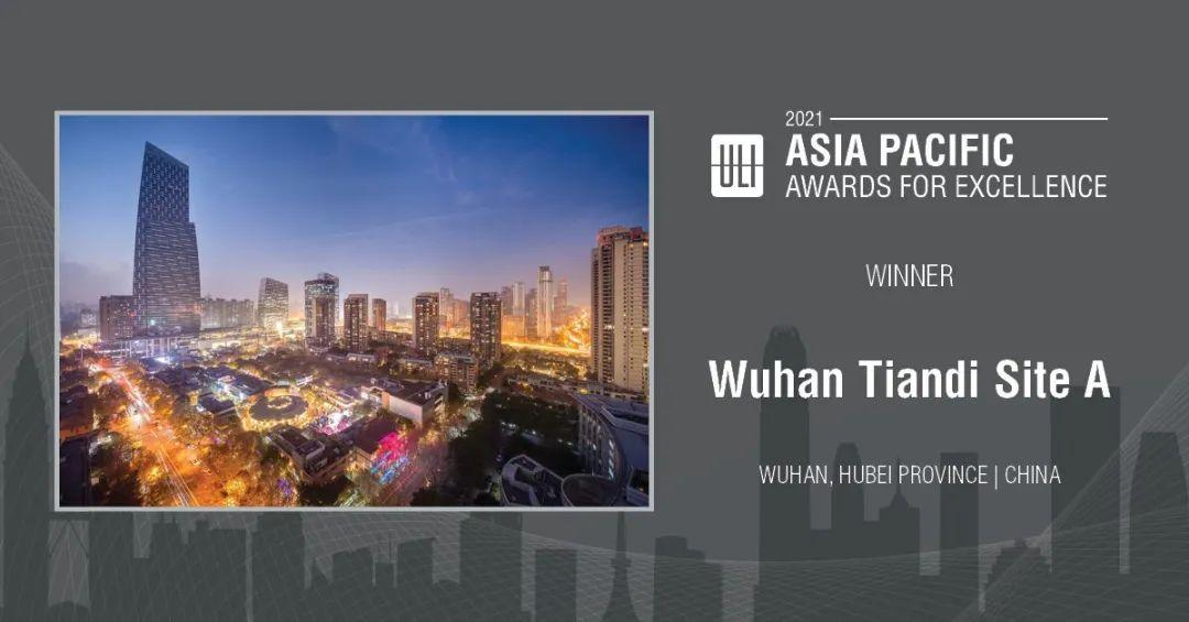 瑞安房地产武汉天地 荣获城市土地学会(ULI )2021 年亚太区卓越奖